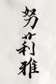 Mi nombre (Núria) en chino, by Hsiao Lin Liu